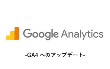 GA4(Google Analytics4)の対応は3分で可能