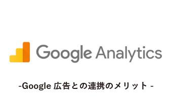 Google AnalyticsとGoogle広告を連携させるメリットとは?