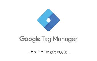 GTMでリンククリックをCV計測する方法