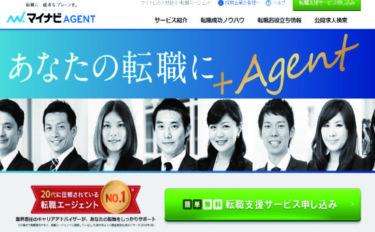 マイナビエージェントはweb広告業界への転職に強い転職エージェント