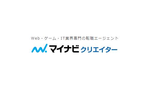 マイナビクリエイターはWebデザイナーの転職に強い転職エージェント
