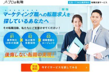 プロの転職(シンアド)エージェントはWEB広告業界に強い転職エージェント