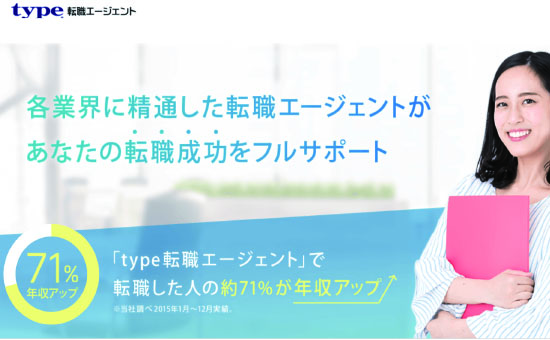 【type転職エージェント】