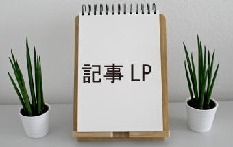 記事LP制作に強みのあるマーケティング会社一覧