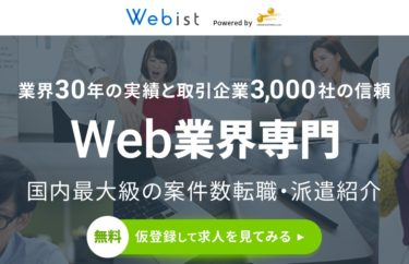 クリーク・アンド・リバー社はweb広告業界への転職にオススメの転職エージェント