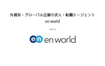 エン・ワールドジャパンでグローバルに活躍できるマーケティング職へ転職!