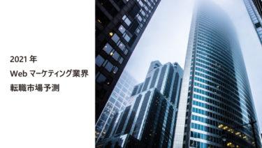 コロナ禍における2021年Webマーケティング業界転職市場予測