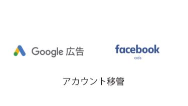 Google広告・Facebook広告のアカウント移管やリターゲティングリストの扱いについて