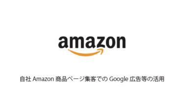 自社Amazon商品ページ集客でのGoogle広告等の活用