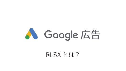 RLSAとは?