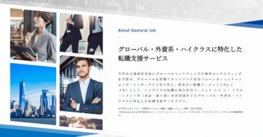 サムライジョブの転職エージェントのWeb広告業界での上手な活用方法とは?