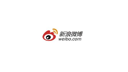 weibo(微博/ウェイボー)とは