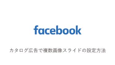 Facebook広告のカタログ広告でスライドショーを設定する方法