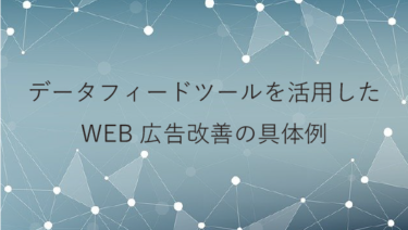 データフィードツールを活用したWEB広告改善の具体例