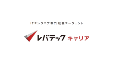 レバテックキャリアは関西・関東・福岡のITエンジニアにお勧めの転職エージェント|評判や口コミも紹介!