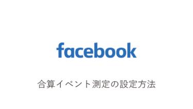 Facebookでの合算イベント測定の設定方法