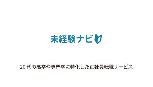 20代の高卒や専門卒に特化した正社員転職サービス【未経験NAVI】