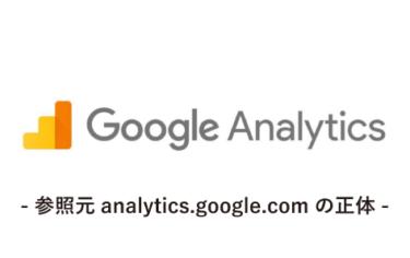 GoogleAnalyticsの参照元がanalytics.google.comの理由