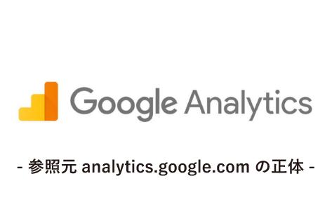 GA_参照元GoogleAnalytics