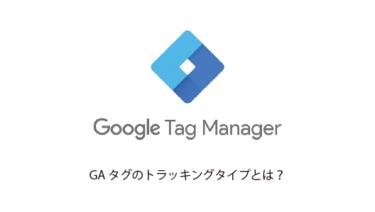 GTM(Google Tag Manager)でGAタグ設定時に出てくるトラッキングタイプとは?