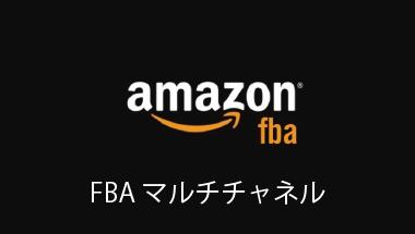 amazon-fba-マルチチャネル