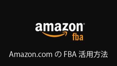アマゾンUS(アメリカ)でFBAを活用する方法