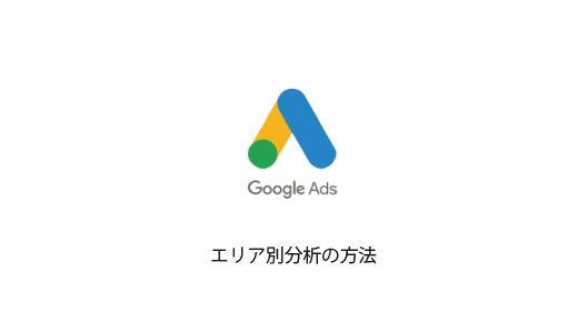 Google広告のエリア別分析方法