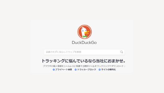 duckduckgoの広告とは?