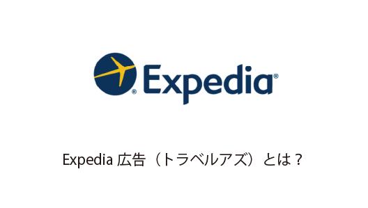 expedia-ads(トラベルアズ)とは