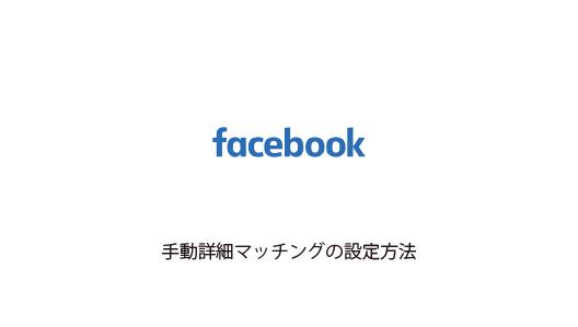 facebook広告の手動詳細マッチングの設定方法