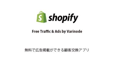 無料でも広告が出せる集客アプリFree Traffic & Ads by Varinode |  Shopifyのお役立ちアプリ