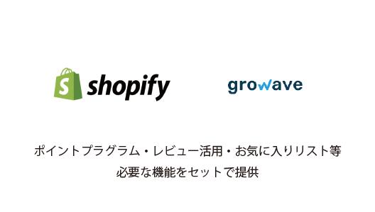 Shopifyアプリgrowave