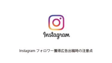 Instagramフォロワー獲得広告出稿時の注意点|直接プロフィール画面へ遷移させる方法など