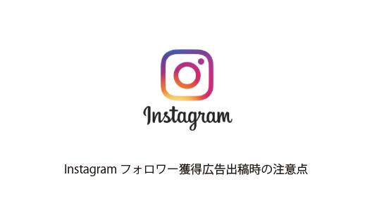 Instagram-follower-ads
