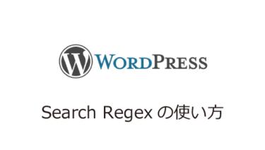 ソースコードやテキストを一括編集できるWordPressのカスタマイズに便利なSearch Regexの使い方