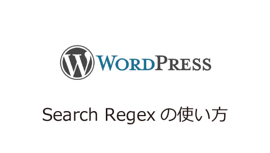 search-regexの使い方