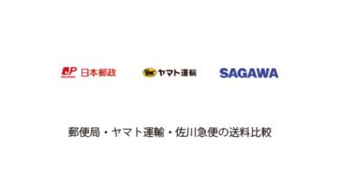 郵便局・ヤマト運輸・佐川急便の送料比較