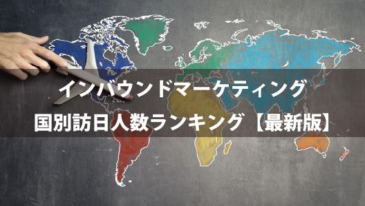 インバウンドマーケティング訪日人数国別ランキング最新版