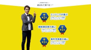 関東首都圏・関西エリア向けフリーランスITエンジニア案件紹介のMidworks(ミッドワークス)