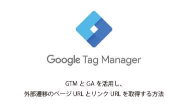 GTMとGAを活用し、外部遷移のページURLとリンクURLを取得する方法