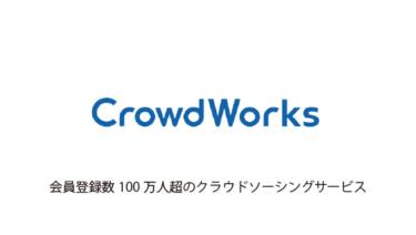 非エンジニアのフリーランスにお勧めなCrowdWorks(クラウドワークス)