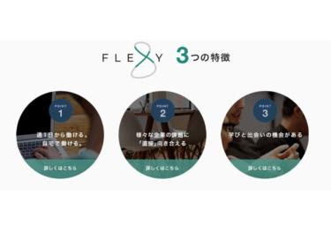 FLEXYの特徴と活用方法とは?|フリーランスITエンジニア向け案件紹介サービス