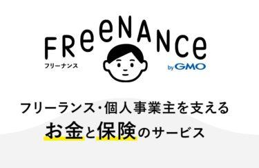 FREENANCE(フリーナンス)とは?仕組みやメリット・デメリットを解説