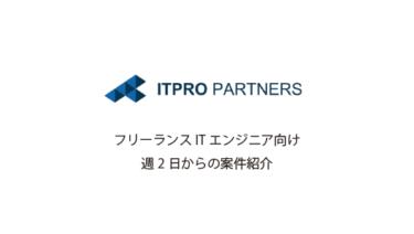 ITPRO PARTNERSは週2日からの案件も豊富なフリーランスITエンジニア向け案件紹介サービス