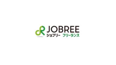 JOBREE(ジョブリー)の案件やサービスの特徴とは?|ITフリーランスエンジニア向け案件紹介サービス