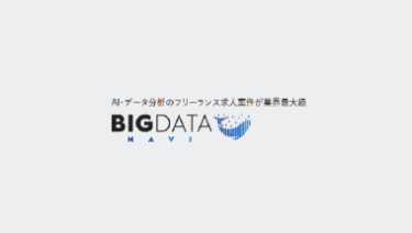 BIGDATA NAVIの案件やサービスの特徴とは?|フリーランスITエンジニア向け案件紹介サービス