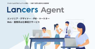 Lancers Agentの案件やサービスの特徴とは?|フリーランスITエンジニア向け案件紹介サービス