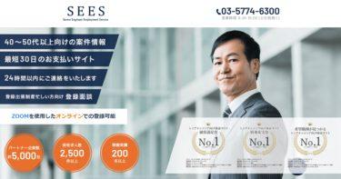 SEES(Senior Engineer Employment Service)の案件やサービスの特徴とは?|フリーランスITエンジニア向け案件紹介サービス