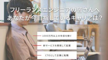 Code Climber(コードクライマー)の特徴や利用方法とは?|フリーランスITエンジニア向け案件紹介サービス