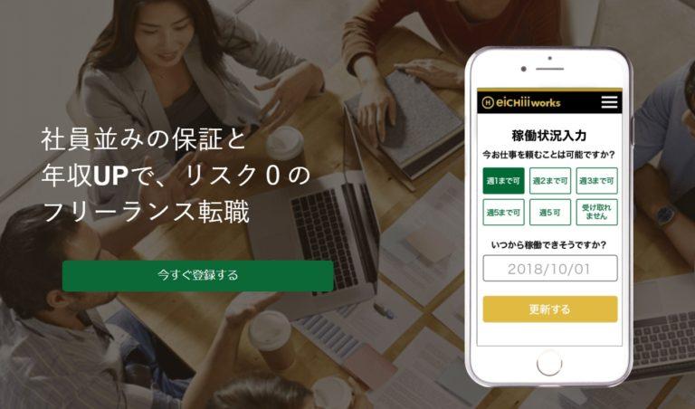 eichiii-works